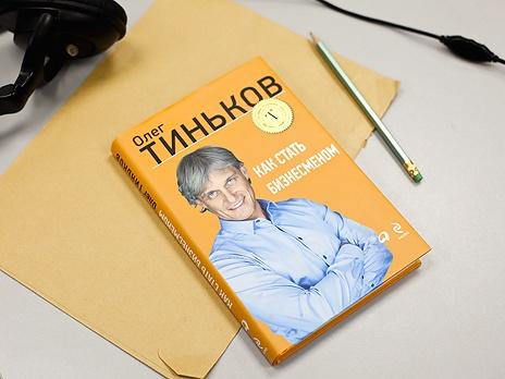 tinkov_33_2